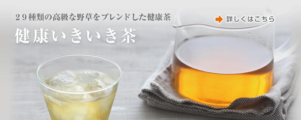 健康いきいき茶
