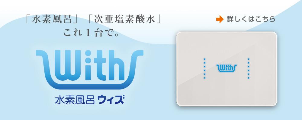 水素風呂ウィズ with